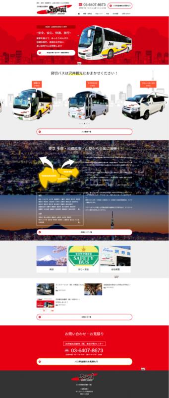 沢井観光自動車WEBサイト