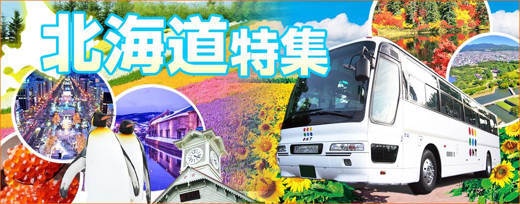北海道×貸切バス